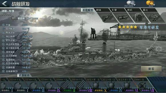 巅峰战舰5星驱逐舰哪个最厉害 所有五星驱逐舰比较[图]