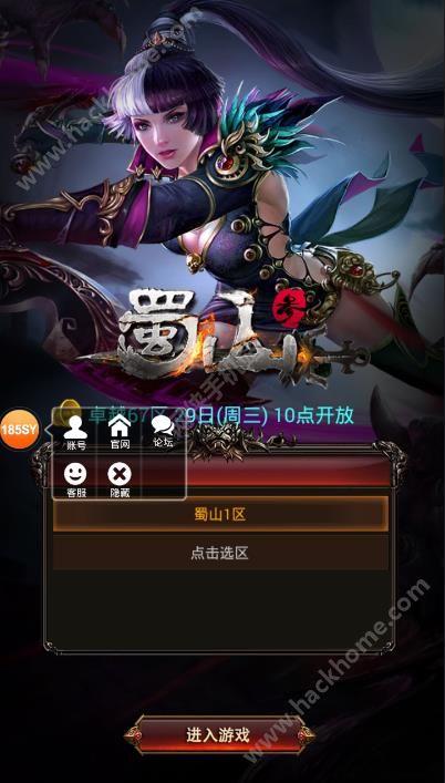 蜀山3手游公益服变态版下载图3: