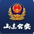山东省公安厅交通管理平台