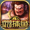1378游戏中心捕鱼手游官网正版 v1.0