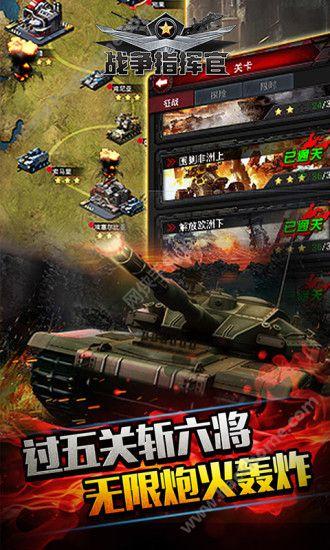 战争指挥官手游下载官网正版图1: