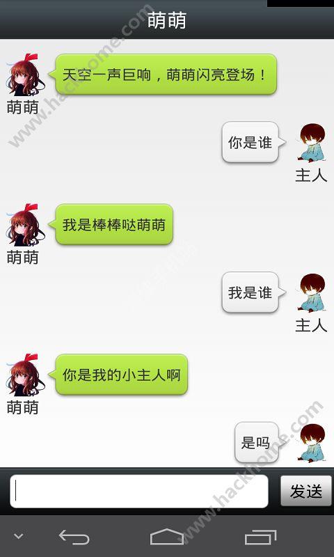 萌萌机器人软件手机版app下载图3:
