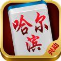 兴动哈尔滨麻将游戏手机版下载 v3010.1