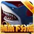 776捕鱼游戏中心官网手机版下载 v2.0.4