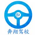 三亚奔翔驾校软件app官方下载安装 v1.0.0