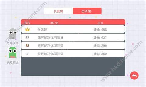 贪吃蛇大作战官网iOS苹果版图4: