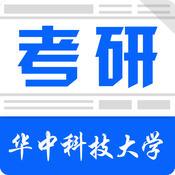 华中科技大学考研