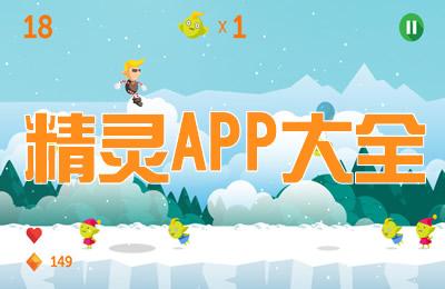 精灵app