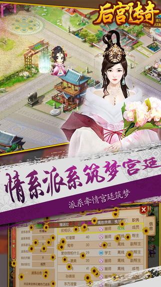 后宫传奇手游官方网站下载安装图3: