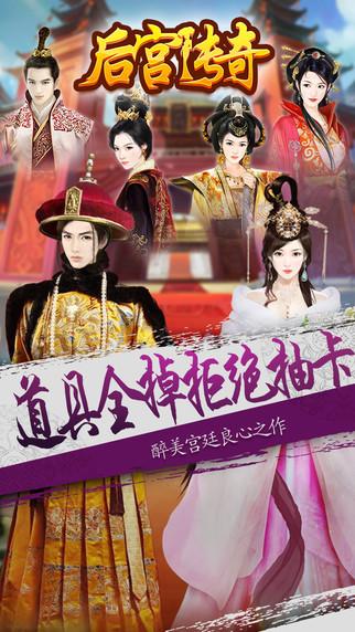 后宫传奇手游官方网站下载安装图5: