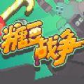 糖豆战争游戏