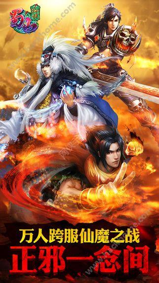 蜀山仙侠游戏下载百度版图2:
