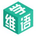 学维语软件