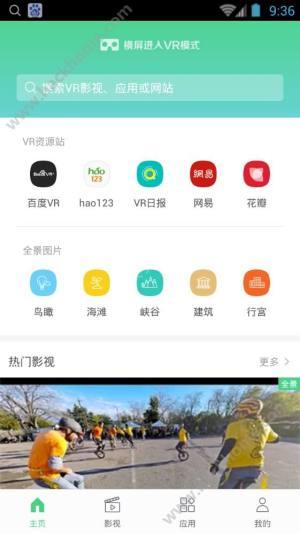 百度vr浏览器iOS版图3