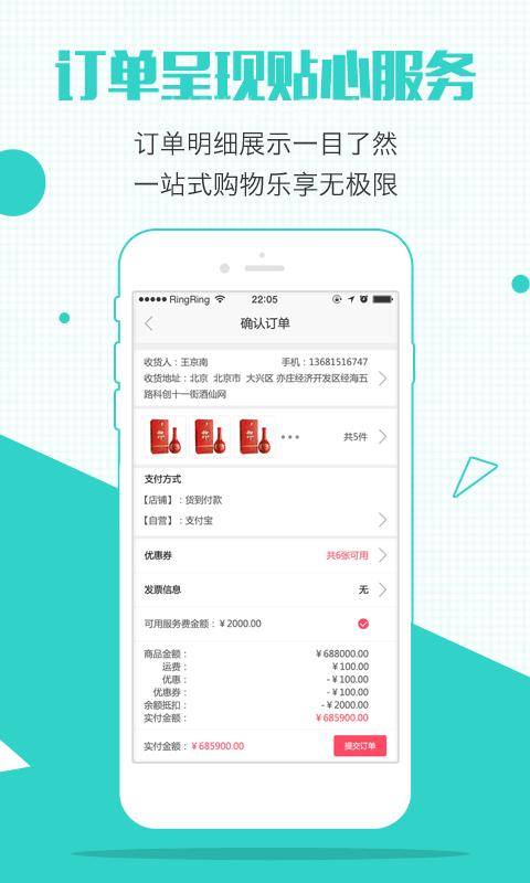 酒仙团app下载官方手机版图片1