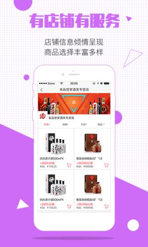 酒仙团app图3