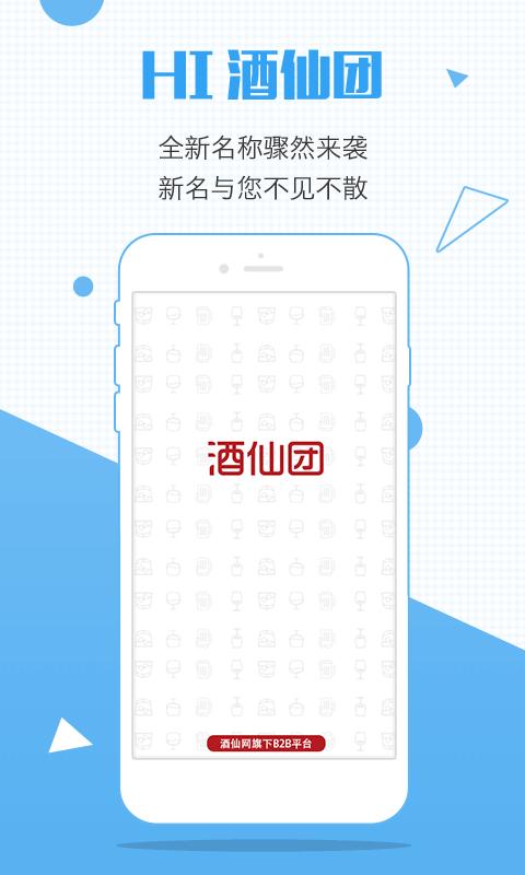 酒仙团app图1