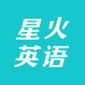 星火英语官网app下载手机版 v3.0.6