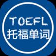 托福单词君app手机版下载 v1.1.0718