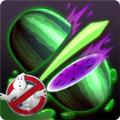 水果忍者捉鬼敢死队官方正版游戏下载(Fruit Ninja Ghostbusters) v1.0