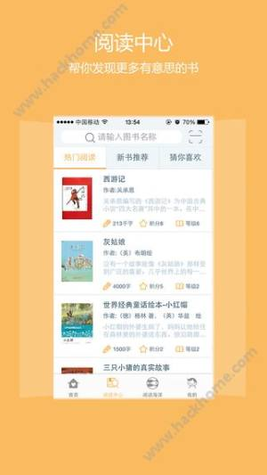 攀登阅读app图3