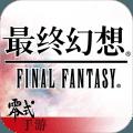 最终幻想零式online安卓破解版 v1.2.0