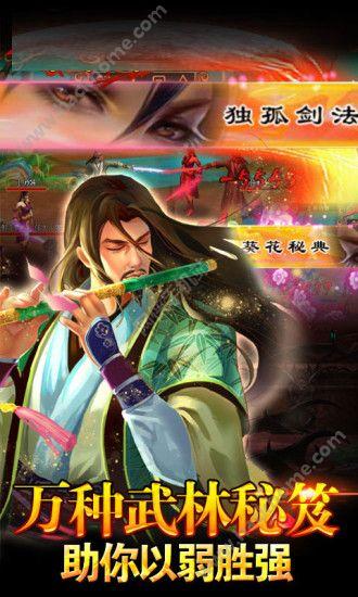 南宋豪侠传游戏下载百度版图3:
