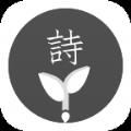 古诗词学习app下载手机版 v1.6