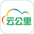 云公里官方平台下载app客户端 v1.1.25