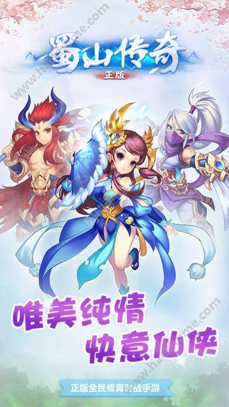 蜀山传奇正版游戏下载百度版图1: