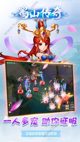 蜀山传奇正版游戏下载百度版图3: