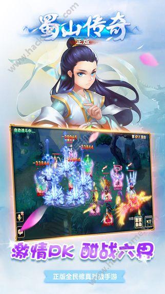 蜀山传奇正版游戏下载百度版图5: