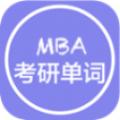 MBA单词君app手机版下载 v1.1.0718