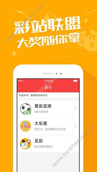 91彩站联盟app官方下载图3: