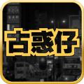猛龙过江之古惑仔官网版