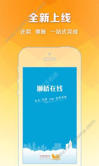 狮桥在线还款app官网下载图3: