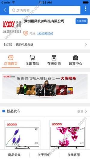 巨商汇app图3