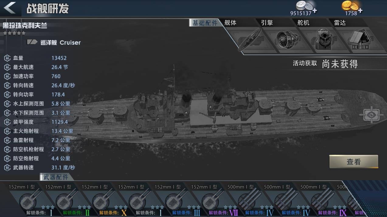 巅峰战舰黑珍珠和普通克利夫兰区别详解[图]