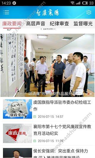 智廉襄阳官网客户端app下载图3: