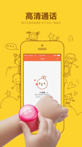 米兔手表app下载官方手机版图1: