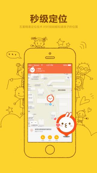 米兔手表app下载官方手机版图3: