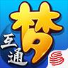 梦幻西游2互通版官网版