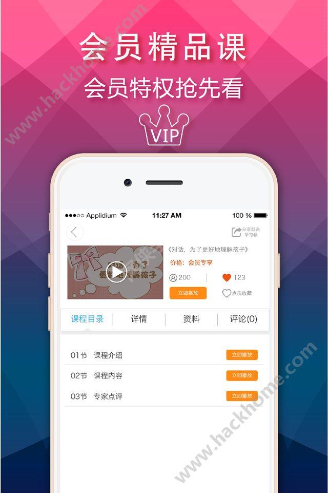 明师课堂app下载官网手机版图1: