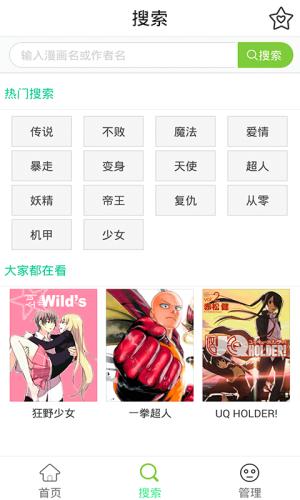 风之动漫漫画大全app图1