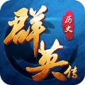 历史群英传游戏IOS手机版下载 v1.0.0