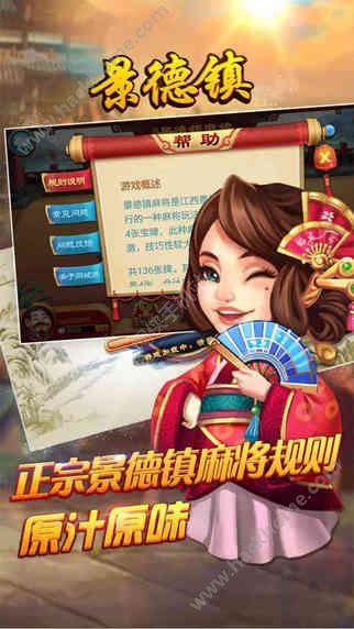 同城游景德镇麻将手游官网正版图3:
