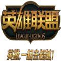 英雄联盟官方网站正版授权手游下载 v1.34.1.23