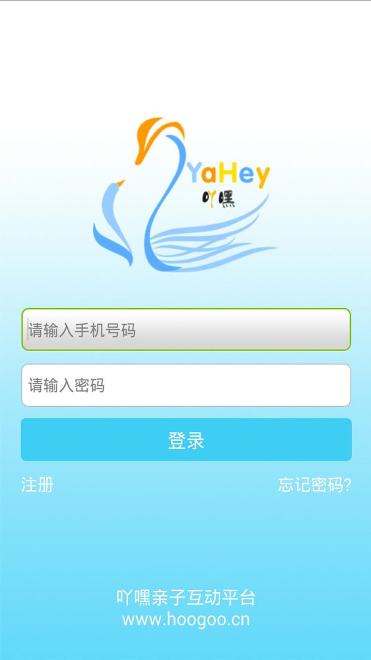 吖嘿官网app下载图1: