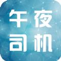 午夜司机app下载手机看片神器优惠码 v1.0