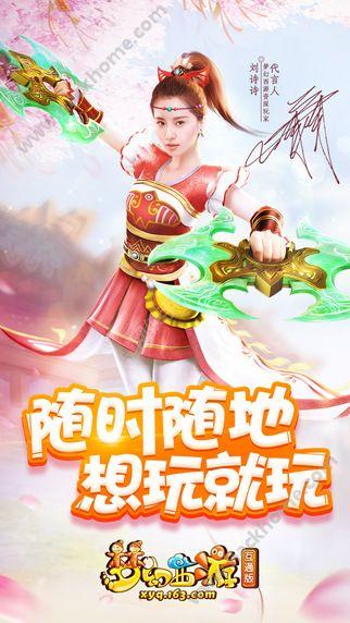 网易梦幻西游2互通版官网ios苹果版图1: